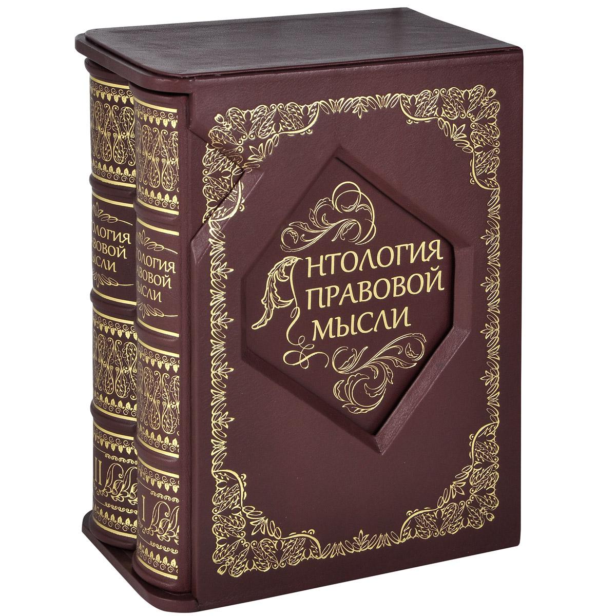 Антология правовой мысли в 2-х томах. В коробке. антология правовой мысли в 2 томах эксклюзивное подарочное издание