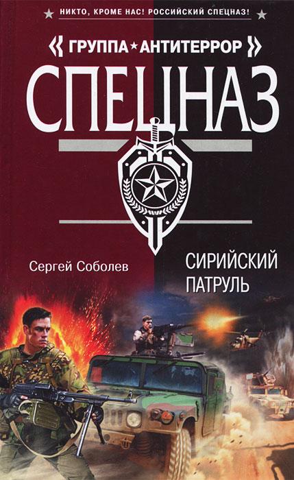 Сергей Соболев Сирийский патруль