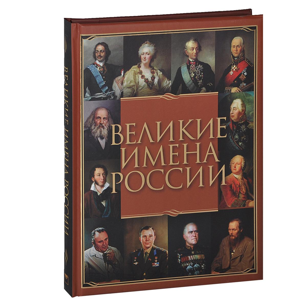 В. В. Артемов Великие имена России