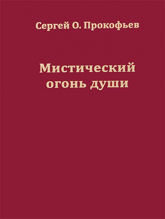 Сергей О. Прокофьев Мистический огонь души. Юношеские стихи