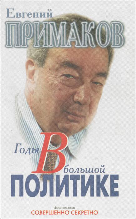 Евгений Примаков Годы в большой политике