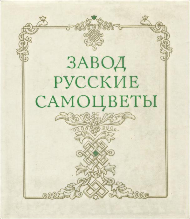 И. Шакинко, В. Семенов Завод Русские самоцветы в стране алмазов