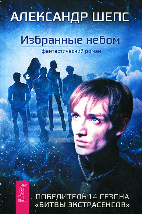 Александр Шепс Избранные небом