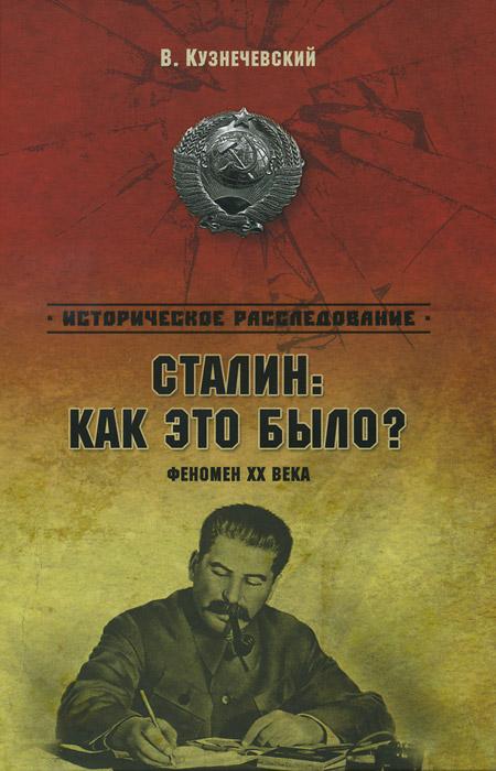 В. Кузнечевский Сталин. Как это было? Феномен XX века