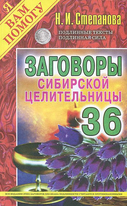 Н. И. Степанова Заговоры сибирской целительницы-36 алексанова м заговоры на воду для удачи счастья и здоровья