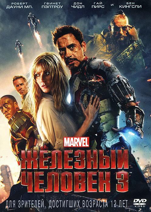 Железный человек 3 / Мстители (2 DVD)