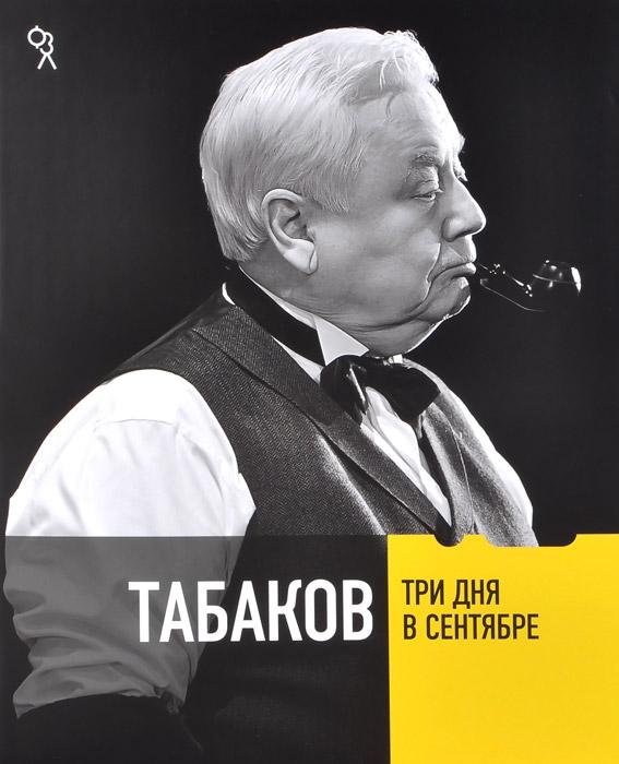 Е. И. Резник Табаков. Три дня в сентябре последняя жертва