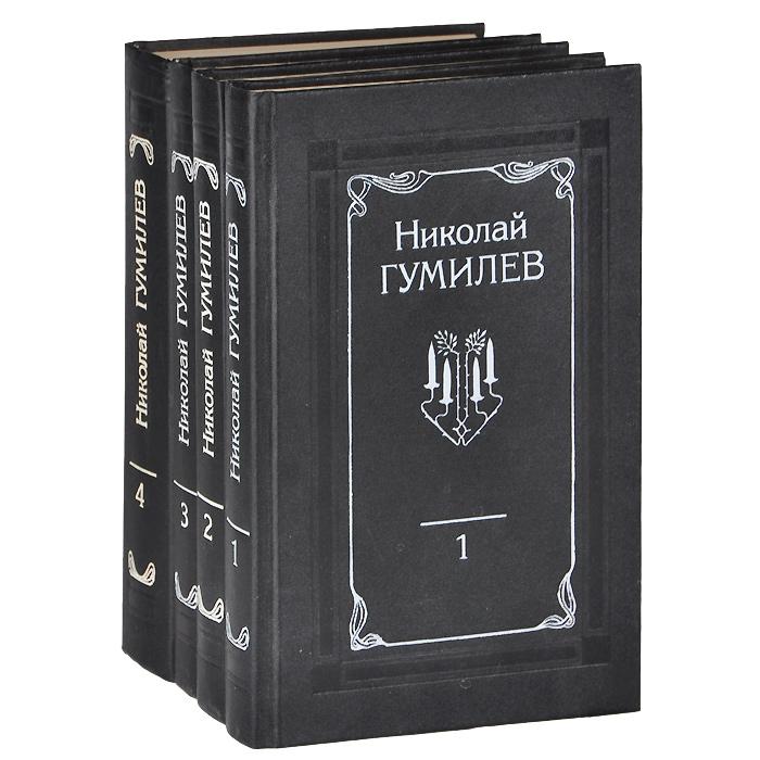 Николай Гумилев Николай Гумилев. Собрание сочинений в 4 томах (комплект из 4 книг) николай гумилев дон жуан в египте