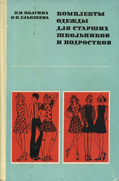 И. И. Колгина, О. П. Ульяшева Комплекты одежды для старших школьников и подростков