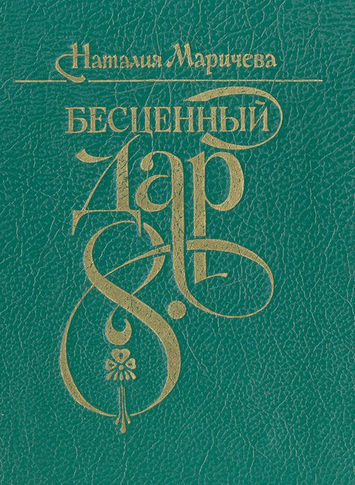 Наталия Маричева Бесценный дар