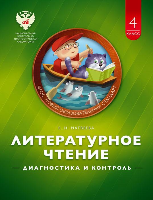 Е. И. Матвеева Литературное чтение. 4 класс. Диагностика и контроль