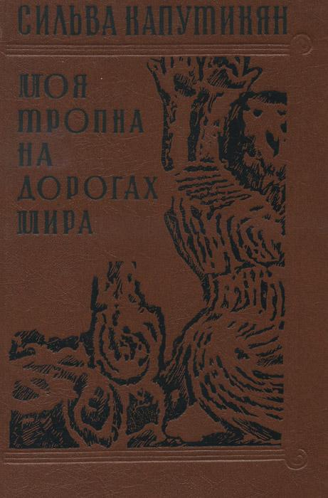 Сильва Капутикян Моя тропка на дорогах мира