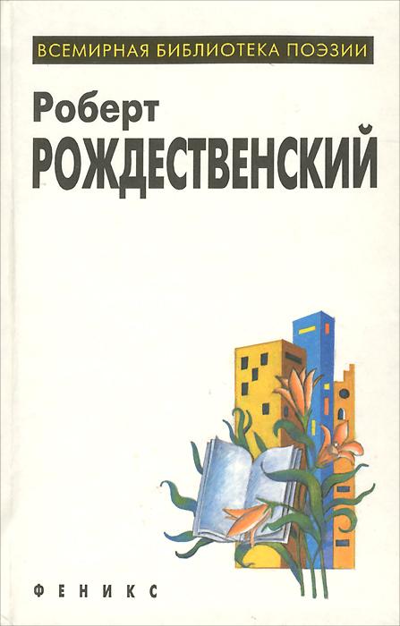 Роберт Рождественский Роберт Рождественский. Избранное