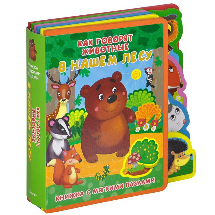 Как говорят животные в нашем лесу. Книжка-игрушка