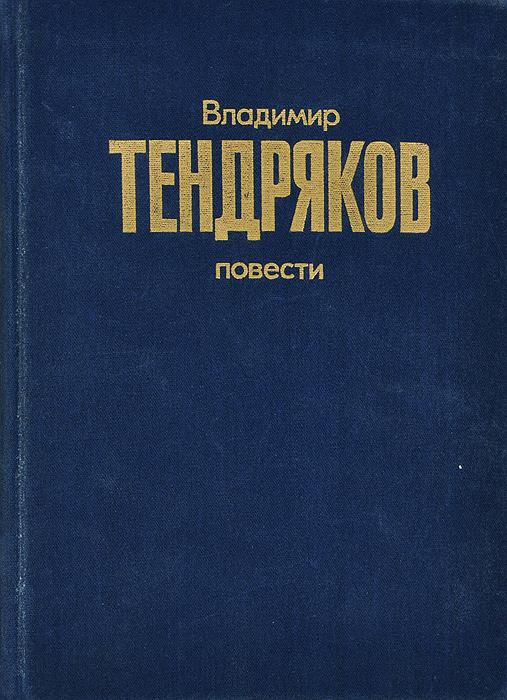 Владимир Тендряков. Повести