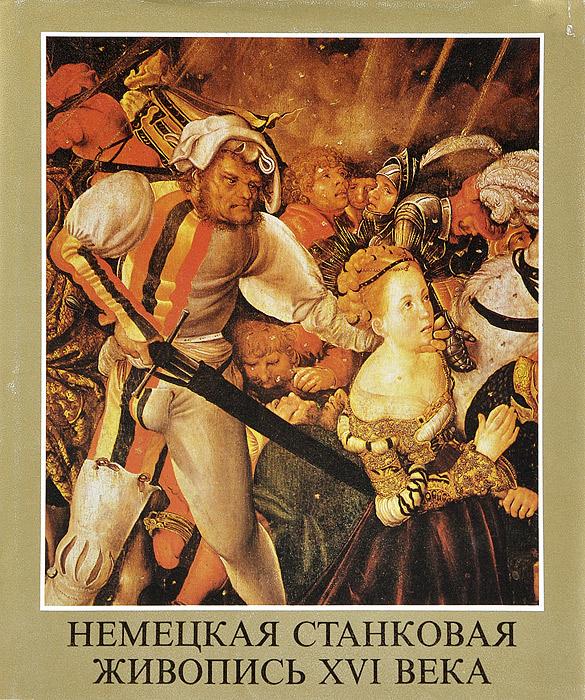 Янош Вег Немецкая станковая живопись XVI века