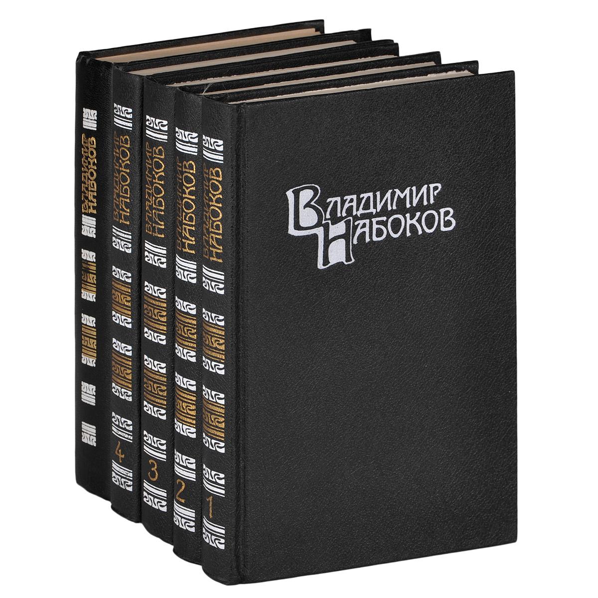 Владимир Набоков Владимир Набоков. Собрание сочинений в 4 томах + дополнительный том (комплект из 5 книг)