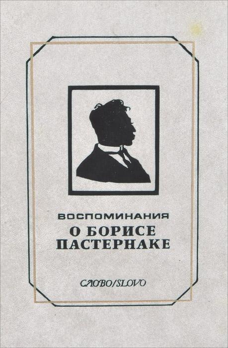 Воспоминания о Борисе Пастернаке