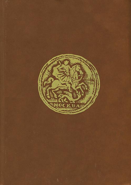 В. В. Уздеников Монеты России. 1700-1917 каталог монет россии 1700 1917 гг