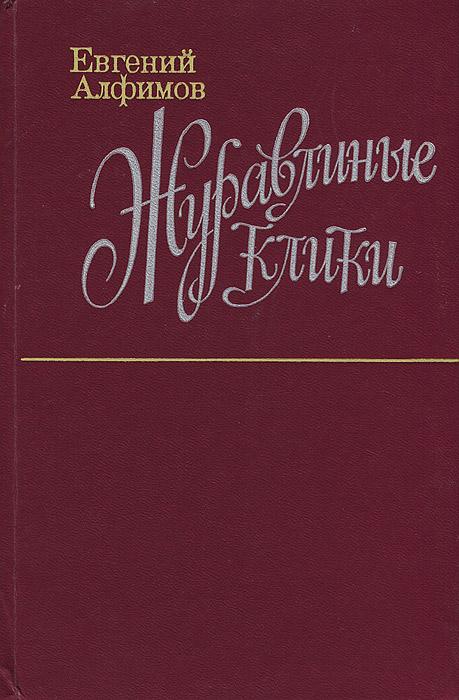 Евгений Алфимов Журавлиные клики