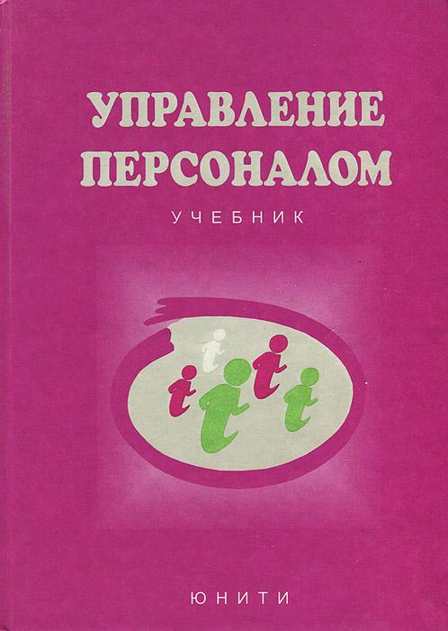 Управление персоналом. Учебник евгений моргунов управление персоналом исследование оценка обучение учебник