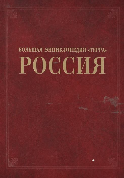"""Большая энциклопедия """"Терра"""". Россия"""