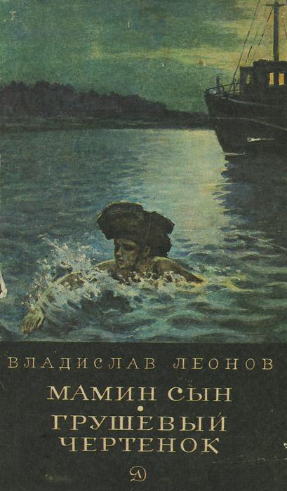 Владислав Леонов Мамин сын. Грушевый чертенок чертенок 13