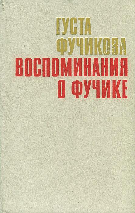 цена на Густа Фучикова Воспоминания о Фучике