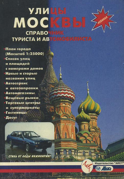 Улицы Москвы. Справочник туриста и автомобилиста