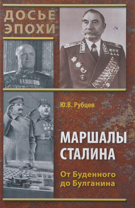 Ю. В. Рубцов Маршалы Сталина