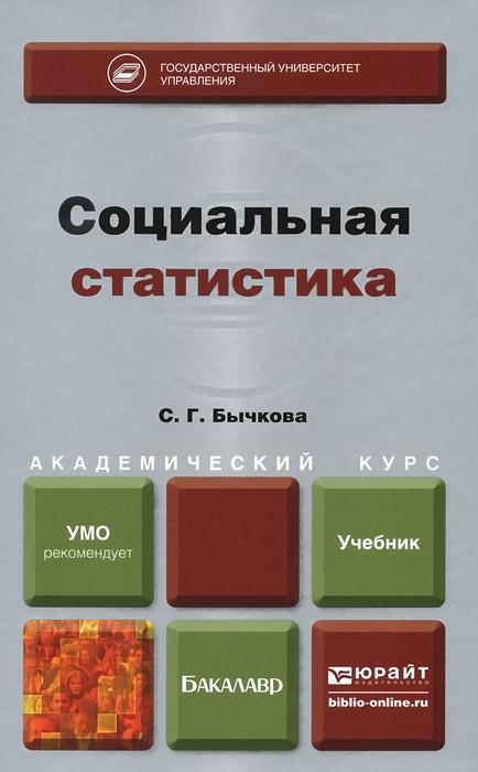 С. Г. Бычкова Социальная статистика. Учебник