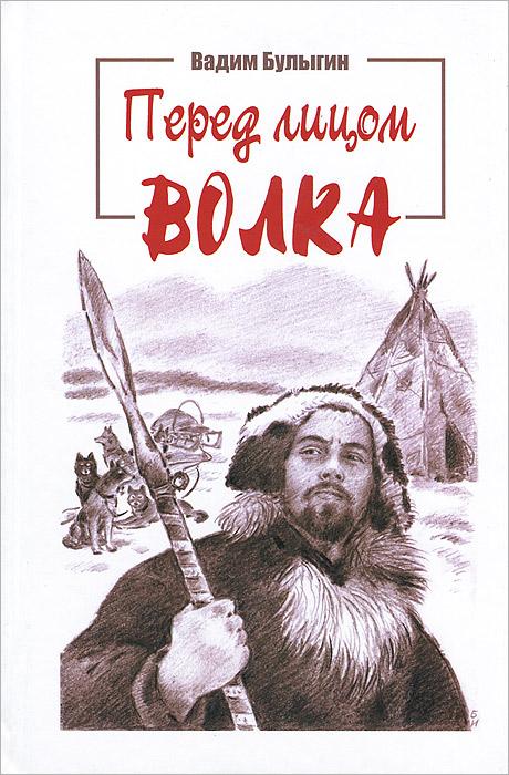 Вадим Булыгин Перед лицом волка