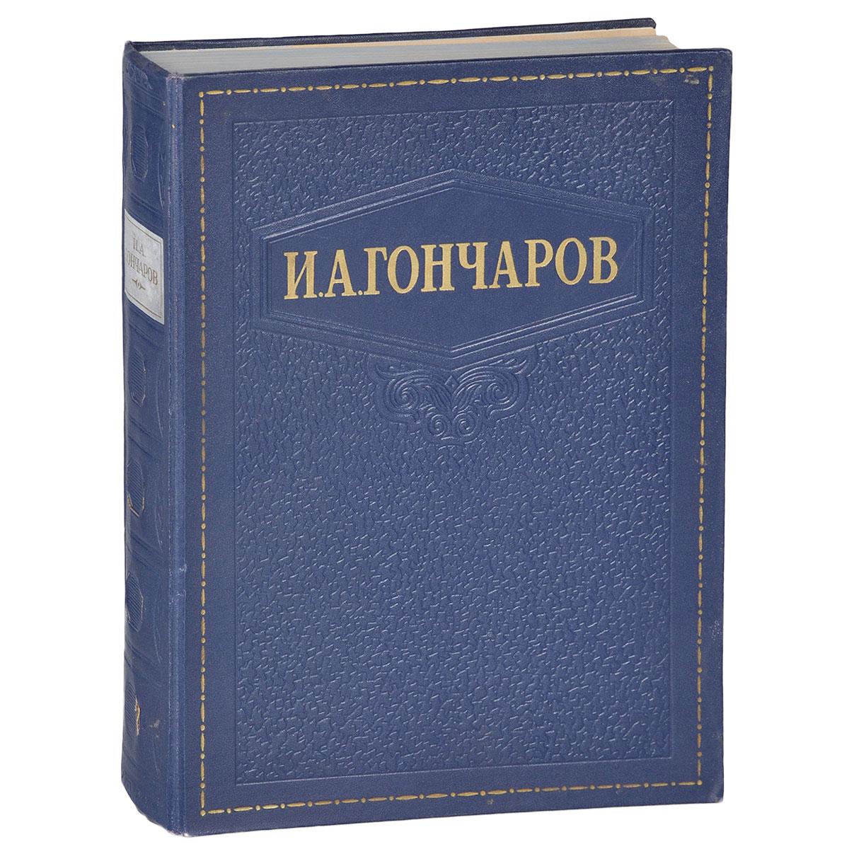 И. А. Гончаров И. А. Гончаров. Избранные сочинения