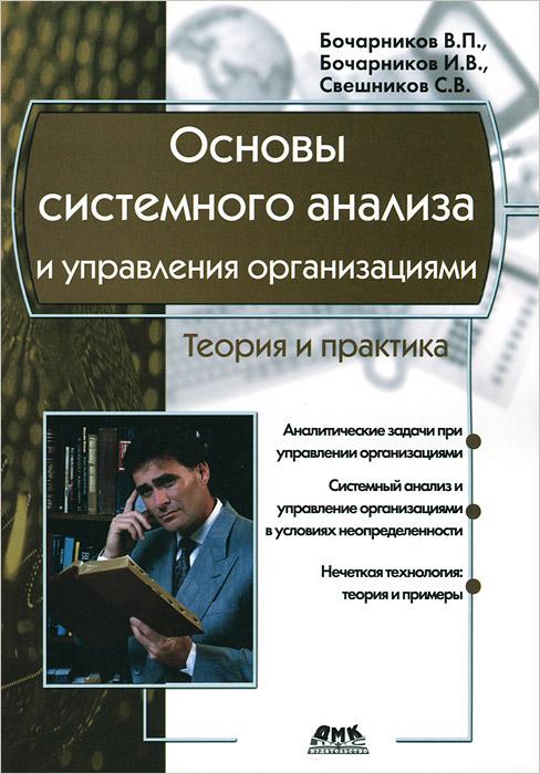 Основы системного анализа и управления организациями. Теория и практика В данной книге рассмотрены...
