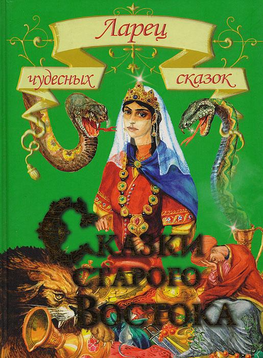 Сказки старого Востока