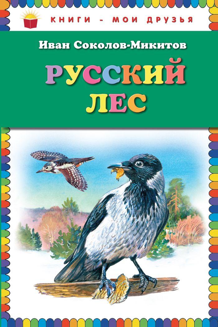 Иван Соколов-Микитов Русский лес