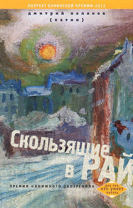 Дмитрий Поляков (Катин) Скользящие в рай поляков катин д скользящие в рай