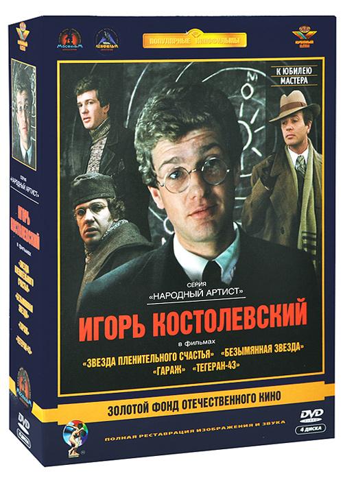 Фильмы Игоря Костолевского (4 DVD) стоимость