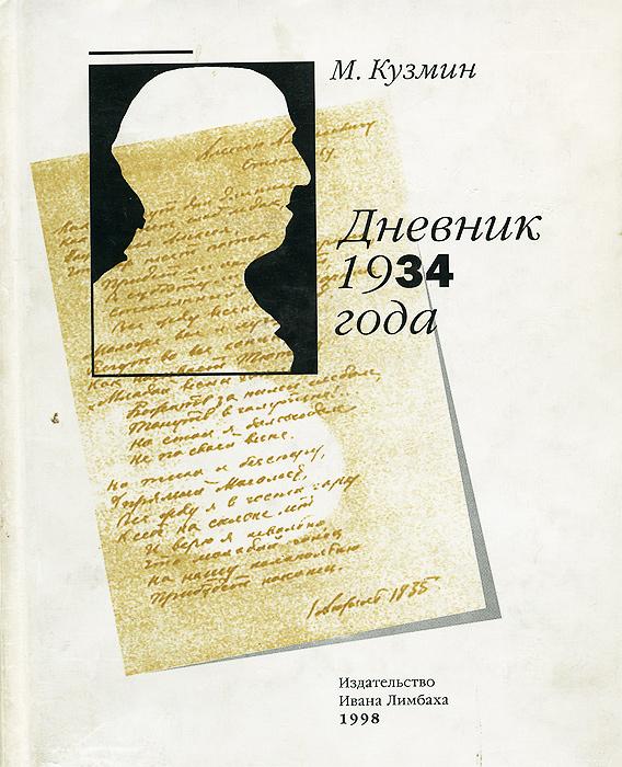 М. Кузьмин Дневник 1934 года