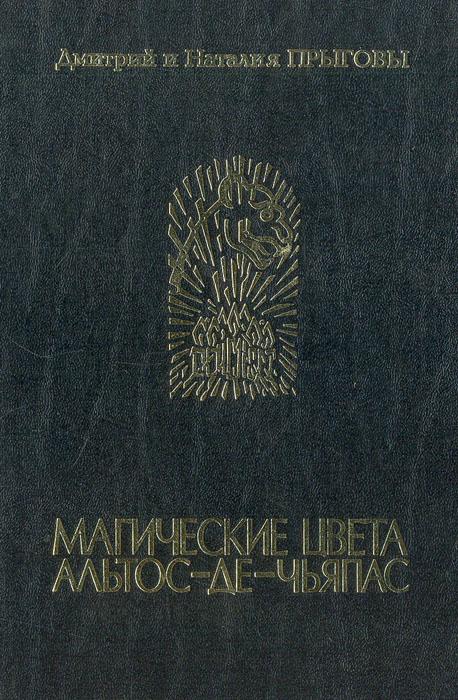 Дмитрий и Наталия Прыговы Магические цвета Альтос-де-Чьяпас