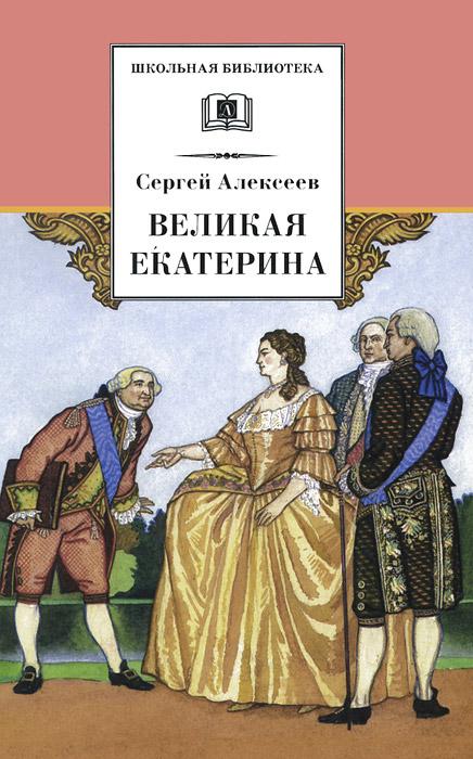 Сергей Алексеев Великая Екатерина