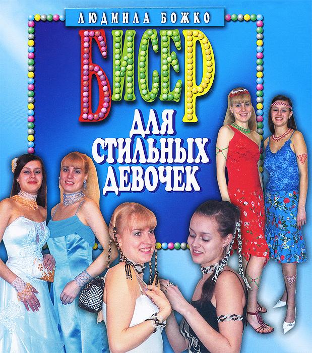 Людмила Божко Бисер для стильных девочек цена