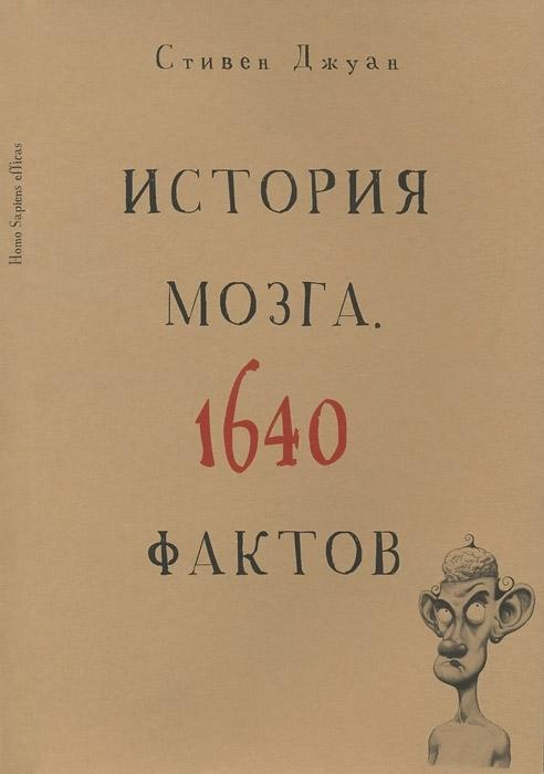 Стивен Джуан История мозга. 1640 фактов