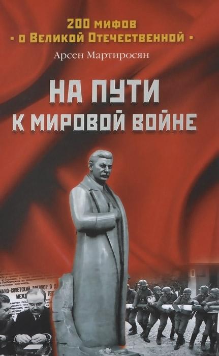 Арсен Мартиросян На пути к мировой войне лукьянов г накануне 22 июня был ли готов советский союз к войне