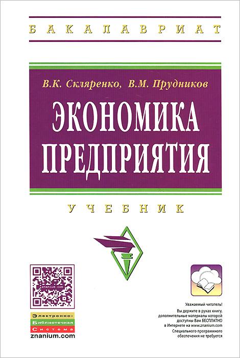 В. К. Скляренко, В. М. Прудников Экономика предприятия. Учебник