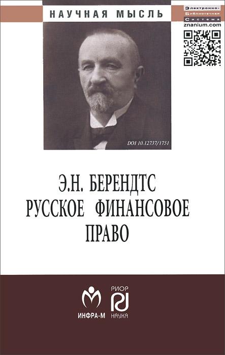 Э. Н. Берендтс Русское финансовое право
