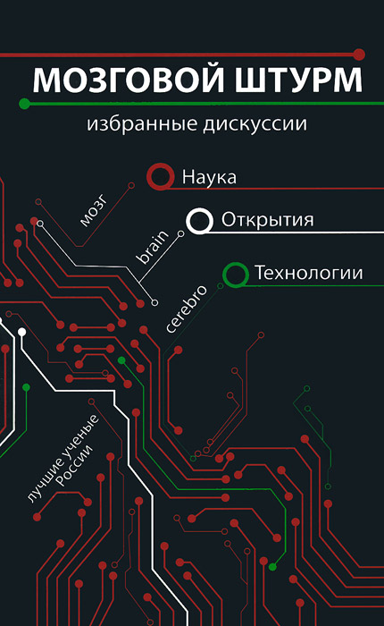 А. Урманцева Мозговой штурм. Избранные дискуссии