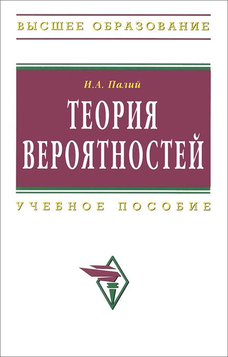 И. А. Палий Теория вероятностей. Учебное пособие