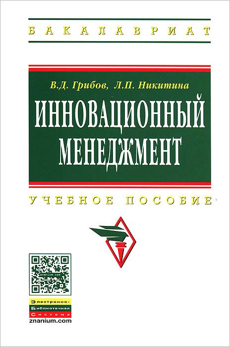 В. Д. Грибов, Л. П. Никитина Инновационный менеджмент. Учебное пособие