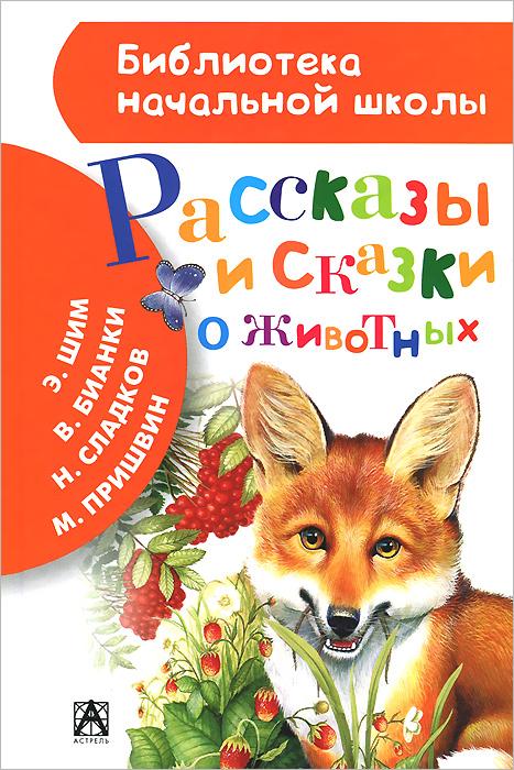 Бианки В.В. и др. Рассказы и сказки о животных